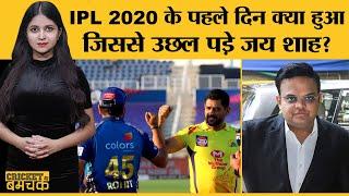 IPL 2020 । Match 4 । MI vs CSK viewership पर Jay Shah ने क्या कहा | IPL News| BCCI| Sourav Ganguly