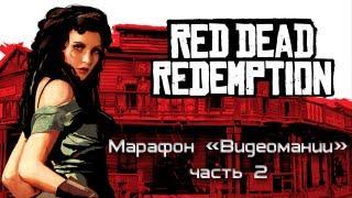 Red Dead Redemption - Марафон. Часть 2