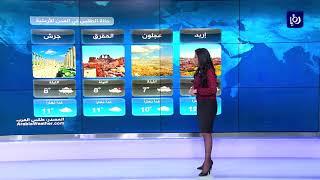 النشرة الجوية الأردنية من رؤيا 5-1-2018