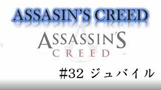 【PS3】アサシン クリード #32 ジュバイル