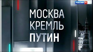 Москва. Кремль. Путин. От 28.04.19