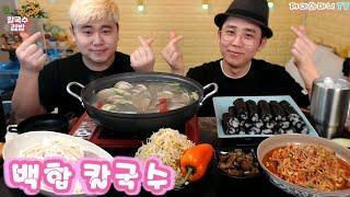 ★백합칼국수+꼬마김밥+콩나물무침-제이와마니TV★수다스런…