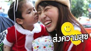 ซานตี้โดนหนุ่มหล่อหอมแก้ม ☀ Happy Christmas with Santy! ☀ | Sunbeary
