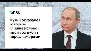 Путин отказался перед камерами говорить «лишнее слово» про курс рубля
