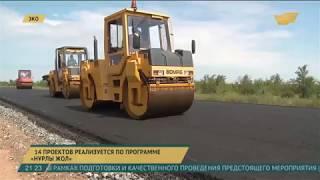 14 проектов реализуется по программе «Нұрлы жол»