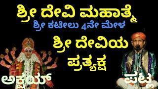 Yakshagana - shri devi mahathme by kateelu 4ne mela devi prathyaksha