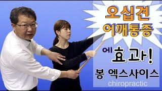 오십견, 어깨 통증에 효과있는 봉 자가치료- 카이로프랙…