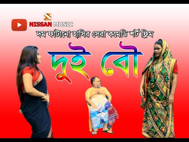 ??? ?? | Dui Bou | Bangla New Short Flim 2017 | Masud Rana | Mukta Moni | Farhana | Nissan Music