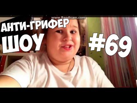АНТИ-ГРИФЕР ШОУ #69
