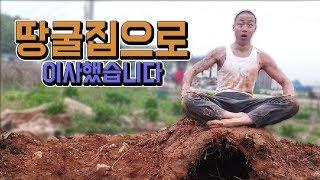흙 + 나무 집짓기 (지하 땅굴 편 지붕까지 완성) 윽박