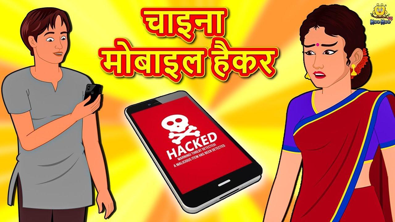 Download चाइना मोबाइल हैकर China Mobile Hacker   Hindi Kahaniya   Hindi Stories   Funny Comedy Video