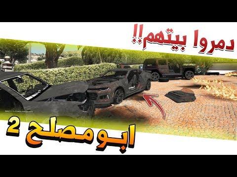 مسلسل #18 - ابو مصلح 2 العصابه دمرت بيتهم😮🔥!! | GTA 5