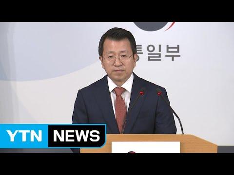 """통일부 """"北열병식, 한반도 비핵화에 좋은 메시지"""" / YTN"""