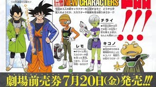 DRAGON BALL SUPER MOVIE NEWS - New characters REVEALED!