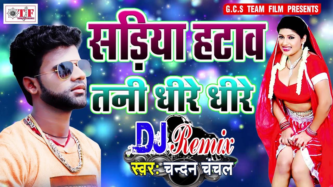 Bhojpuri Dj Song || Sadiya Hatav Tani Dhire Dhire || Chandan Chanchal -  Bhojpuri Dj Remix Songs