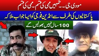 What a Reply to Indian Soldier from Pakistani | Pakistani Reply to Indian Soldiers