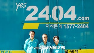 [포장이사]yes2404 서울127팀 이사현장 동영상