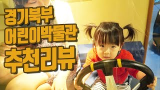 Best Place To Go | Weekend Suburbs Seoul |  Toddler Baby at Child Museum [PlayWithSolSol] ENG CC SUB
