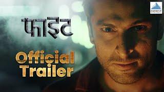 figght-trailer-new-marathi-movies-2019-jeet-jimmy-moray-11th-january-2019