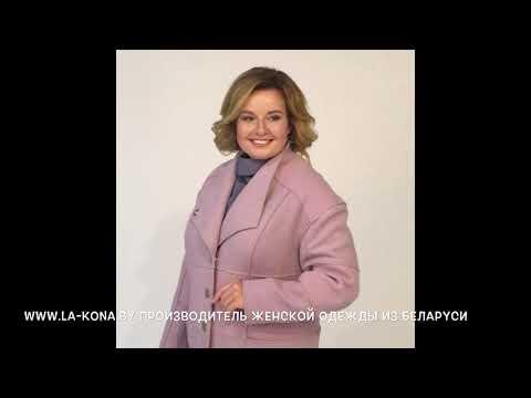 LaKona производитель женской одежды из Беларуси, модель 1146.
