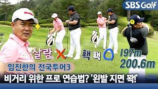 [임진한 레슨] 프로들의 비거리 연습 방법! '왼발 꽉…