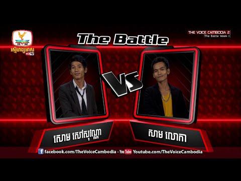 The Voice Cambodia - សោម សៅសុវណ្ណា VS សាម លោកា - យប់មួយនៅភ្នំពេញ - 17 April 2016