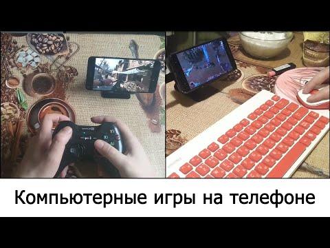 Как играть в компьютерные (ПК) игры на телефоне или ...