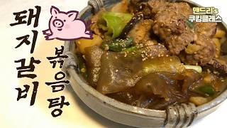 맨드리의 쿠킹클래스 돼지갈비 볶음탕(돼갈탕)
