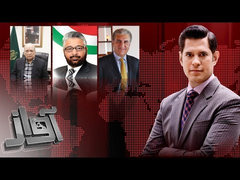 Awaz - SAMAA TV - 08 Aug 2017