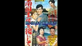 1959年(昭和34年)5月発売。 昭和18年頃から、主に中支戦線にいた第40...