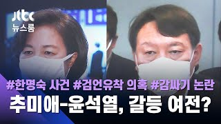 추미애-윤석열, 냉랭했던 만남…'검찰총장 거취' 수면 위로 / JTBC 뉴스룸