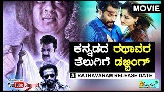 Rathavaram Telugu Movie Release Date    Sri Murali, Rachita ram, Ravishankar, Lokey