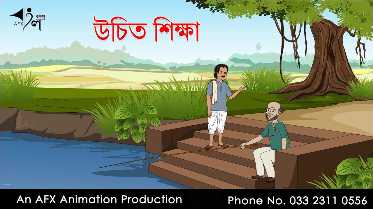 উচিত শিক্ষা |  বাংলা কার্টুন | Thakurmar Jhuli jemon | AFX Animation