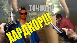 """Это вам не """"ХАРДКОР""""!"""