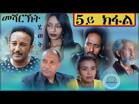 #Mahderna#Eritreanfilm#comedy Eritrean Film 2019 Mesharkt Hiwet By Salh Saed Rzkey(Raja) Part 5