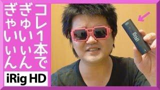 【iRig HD】凄すぎ「AmpliTube」併用で下手なギターもめちゃくちゃカッコイイ音になる!