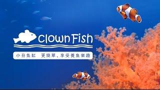 【 小丑魚缸 】介紹影片