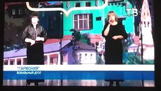 Дуэт «Гармония» Людмила Брыкова и Надежда Макарова