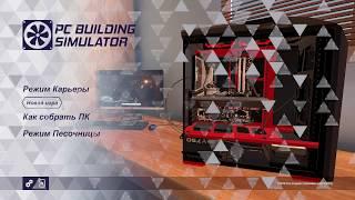 PC BUILDING SIMULATOR #1 НЕ ЗАБУДЬ НАНЕСТИ НА ЦП...