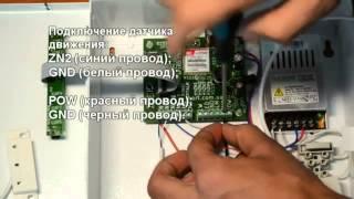 GSM сигнализация Одесса. Подключение сигнализаций, монтаж сигнализации.(GSM сигнализация Одесса. Продажа GSM сигнализаций. Подключение сигнализации, монтаж сигнализации. https://www.youtube..., 2013-11-06T18:24:23.000Z)