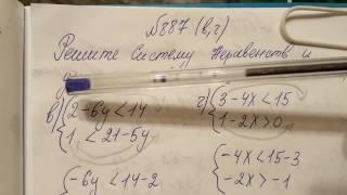 887 (в) Алгебра 8 класс, системы Неравенств решение