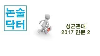 [기출 해설] 성균관대 2017인문2 논술 해설