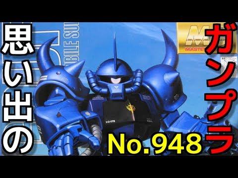 948 MG 1/100 MS-07B グフ   『MASTER GRADE』