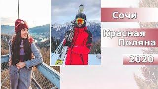СОЧИ 2020 ⛷🏔 Красная Поляна 🧡 Sochi Vlog