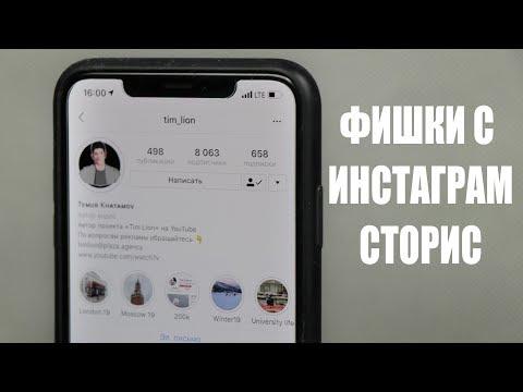 ТРЮКИ с Инстаграм сторис, о которых никто не расскажет! (2019)