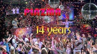Плазма -14 лет