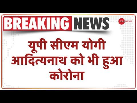 UP CM Yogi Adityanath Corona Positive, पहले से ही है Quarantine | Breaking News