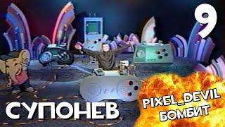 Денди Новая Реальность (ч.9) - Pixel_Devil Бомбит