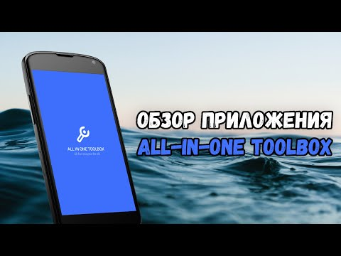 Обзор приложения All-in-One Toolbox