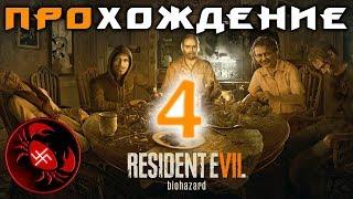 Прохождение Resident Evil 7 (часть 4)